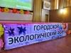 """""""Экологический форум"""" - 2014"""