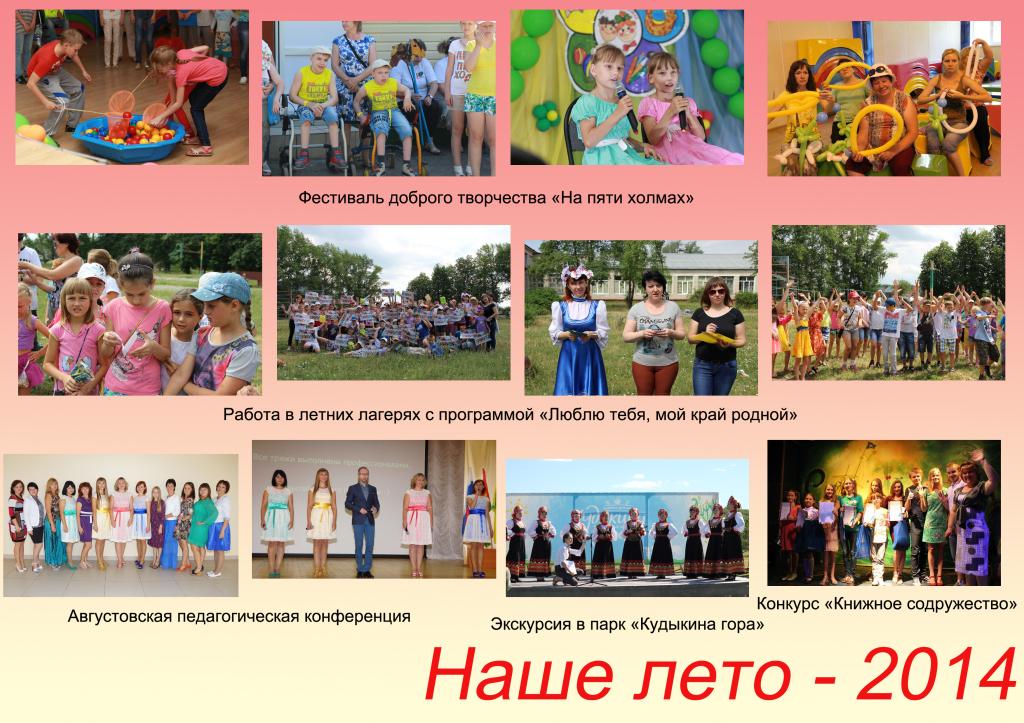 лето 2014