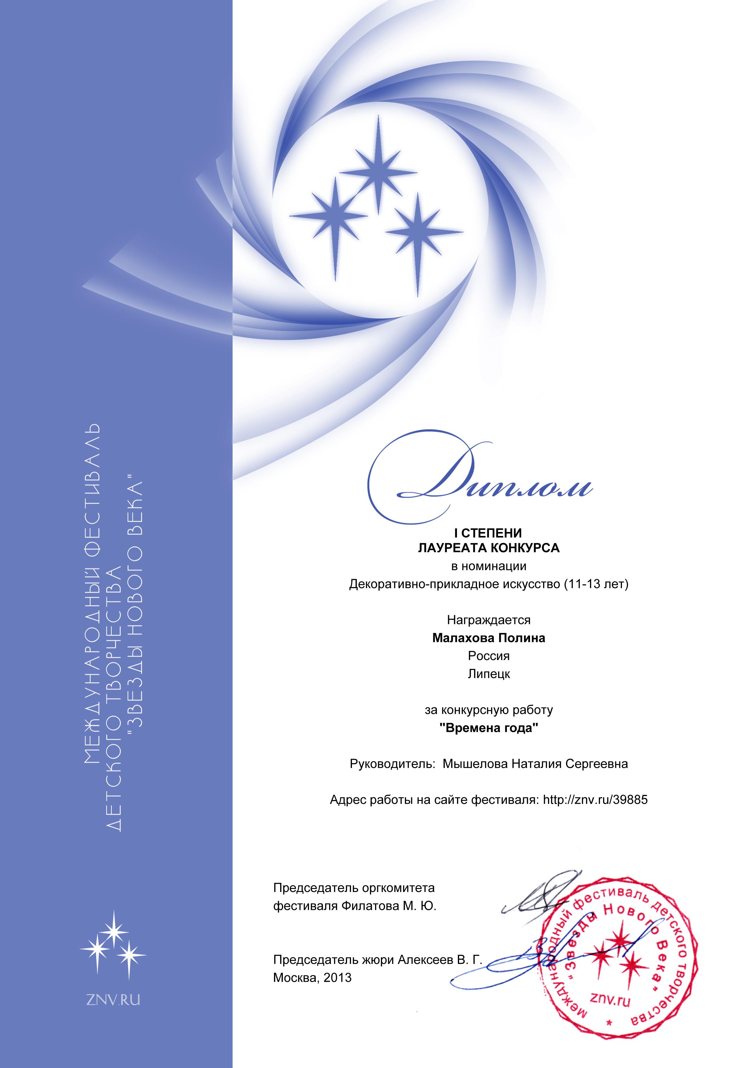 znv_diplom
