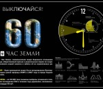 earth-hour-info