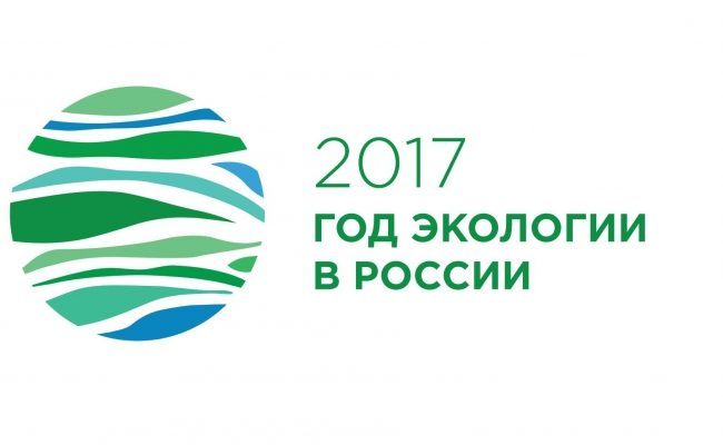 god-ekologii-v-rossii-2017