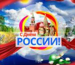 otkrytka_na_den_rossii_v11