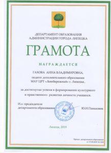 gakhova