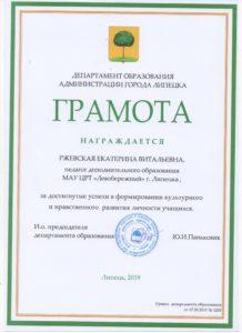 rzhevskaya