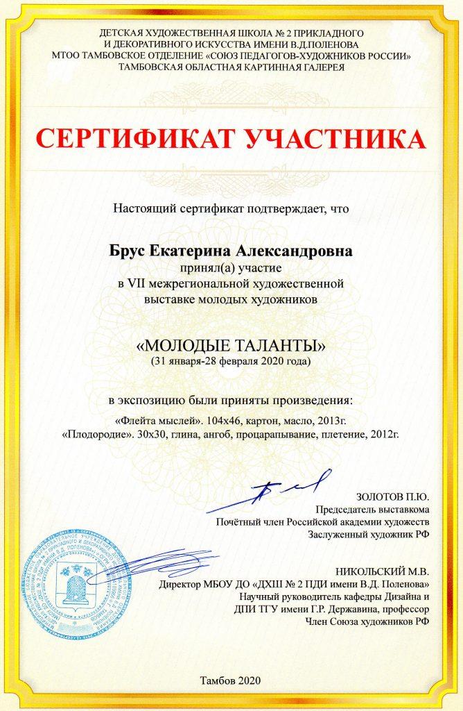 sertifikat_brus