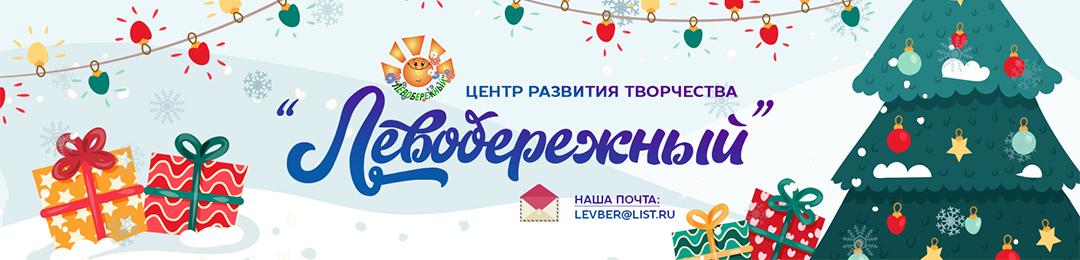 "ЦРТ ""Левобережный"""